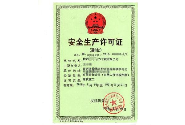 安全生产许可证办理