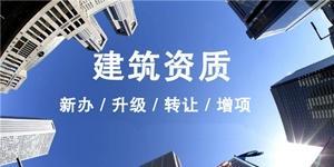 西安资质代办小编简述建筑代办资质办理的流程