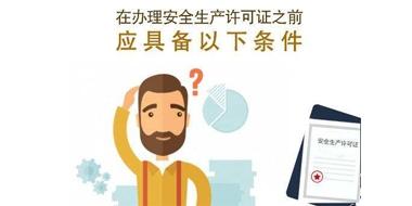 西安资质代办公司告诉你企业安全生产许可证怎么办理