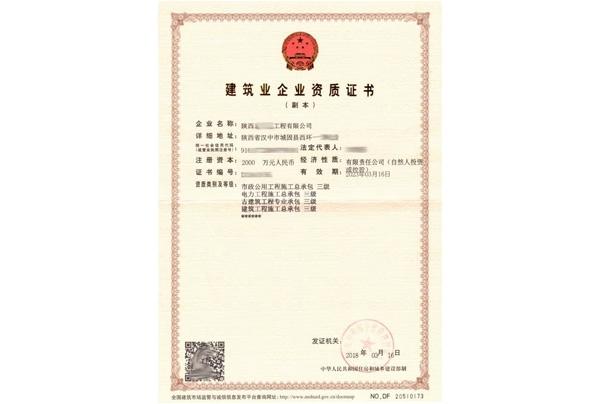 渭南专业承包资质