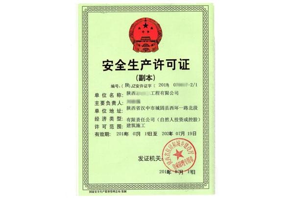 安全生产许可证价格
